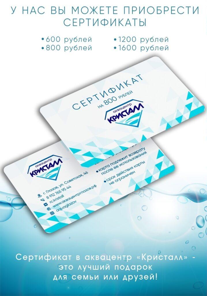 сертификаты в аквацентр